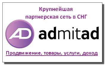 Admitag
